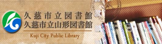 久慈市立図書館・久慈市立山形図書館